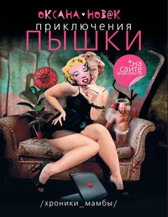 Оксана Новак, Приключения Пышки на сайте знакомств. Хроники Мамбы