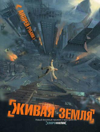Андрей Рубанов, Живая земля
