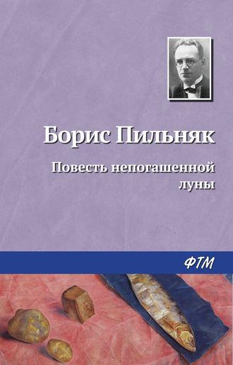 Борис Пильняк, Повесть непогашенной луны