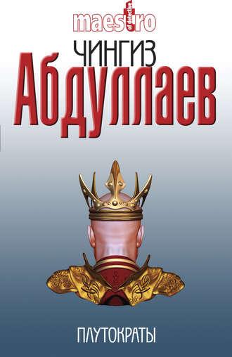Чингиз Абдуллаев, Плутократы