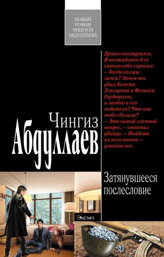 Чингиз Абдуллаев, Затянувшееся послесловие
