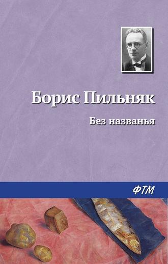 Борис Пильняк, Без названия