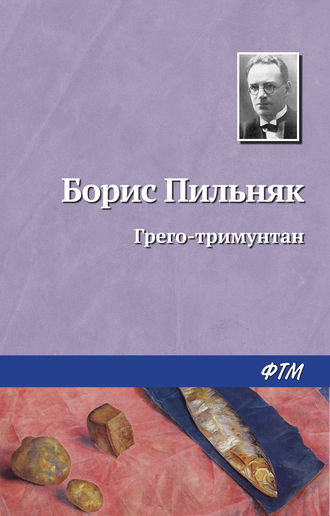 Борис Пильняк, Грэго-Тримунтан
