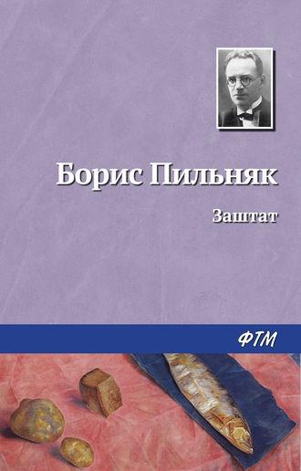 Борис Пильняк, Заштат