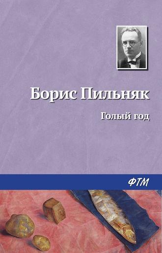Борис Пильняк, Голый год