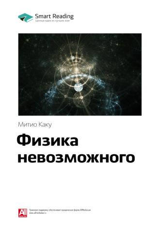 Smart Reading , Краткое содержание книги: Физика невозможного. Митио Каку