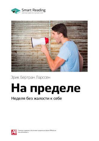 Smart Reading , Краткое содержание книги: На пределе. Неделя без жалости к себе. Эрик Бертран Ларссен