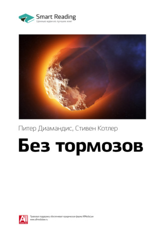Smart Reading , Краткое содержание книги: Без тормозов. Питер Диамандис, Стивен Котлер