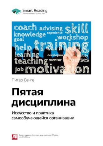 Smart Reading , Краткое содержание книги: Пятая дисциплина. Искусство и практика самообучающейся организации. Питер Сенге
