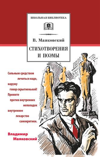Владимир Маяковский, Сергей Кормилов, Стихотворения и поэмы