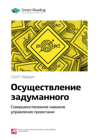 Smart Reading , Краткое содержание книги: Осуществление задуманного. Совершенствование навыков управления проектами. Скотт Беркун