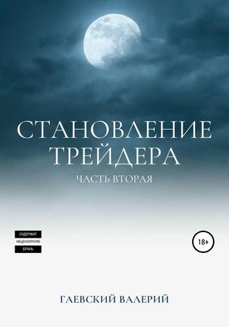 Валерий Гаевский, Становление трейдера. Часть 2
