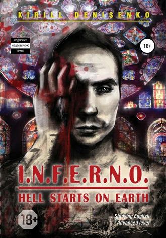 Кирилл Денисенко, I.N.F.E.R.N.O.: HELL STARTS ON EARTH