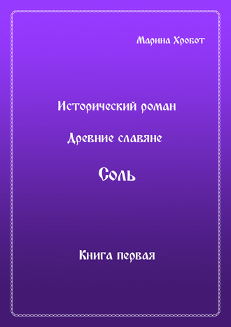 Марина Хробот, Древние Славяне. Соль. Книга первая. Крещение