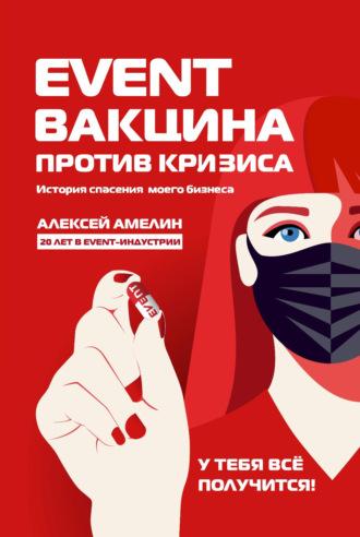Алексей Амелин, Event-вакцина против кризиса. История спасения моего бизнеса