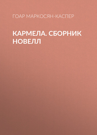 Гоар Маркосян-Каспер, Кармела