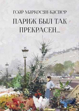 Гоар Маркосян-Каспер, Париж был так прекрасен…