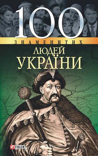 Оксана Очкурова, И. Рудичева, 100 знаменитих людей України