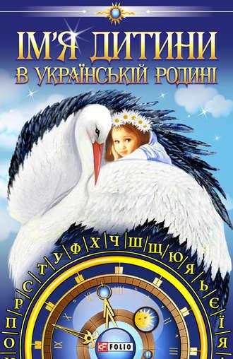 Любомир Белей, Ім'я дитини в українській родині