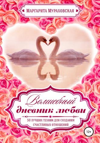 Маргарита Мураховская, Волшебный дневник любви