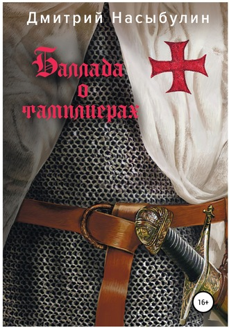 Дмитрий Насыбулин, Баллада о тамплиерах