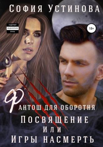Александра Ермакова, Фантош для оборотня. Посвящение, или Игры насмерть!