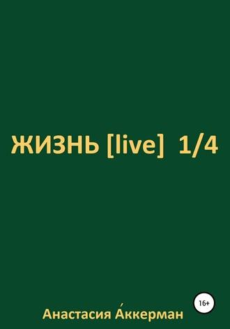 Анастасия Аккерман, ЖИЗНЬ [ live ] 1/4