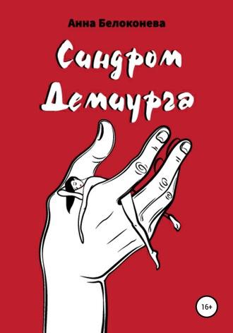 Анна Белоконева, Синдром Демиурга