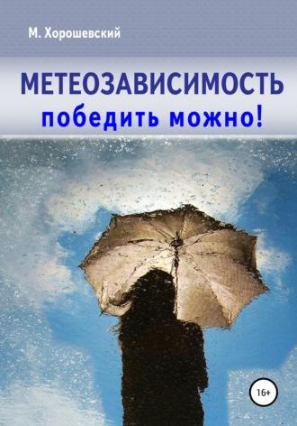 Михаил Хорошевский, Метеозависимость. Победить можно!