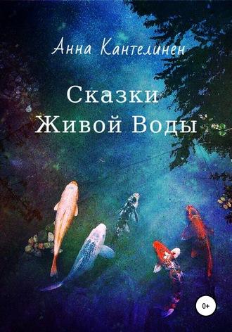 Анна Кантелинен, Сказки живой воды