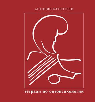 Антонио Менегетти, Бытие и существование