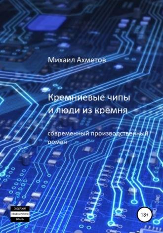 Михаил Ахметов, Дао настоящего менеджера