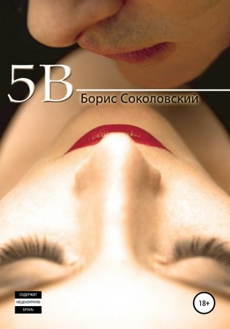 Борис Соколовский, 5B