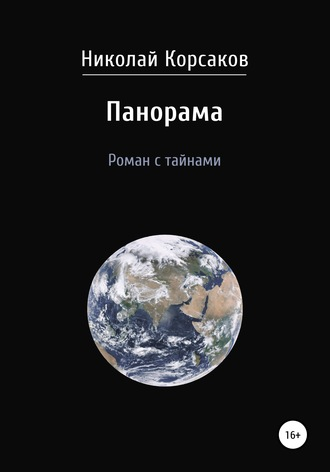 Николай Корсаков, Панорама. Роман с тайнами