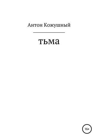 Антон Кожушный, Тьма