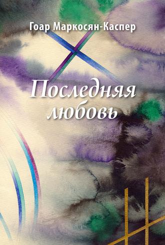 Гоар Маркосян-Каспер, Последняя любовь