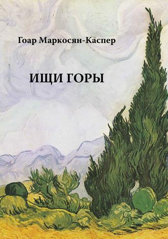 Гоар Маркосян-Каспер, Ищи горы