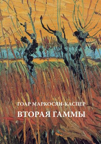 Гоар Маркосян-Каспер, Вторая Гаммы