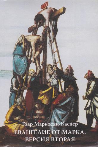 Гоар Маркосян-Каспер, Евангелие от Марка. Версия вторая