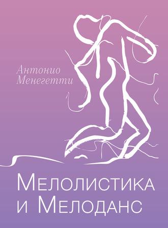 Антонио Менегетти, Мелолистика и мелоданс