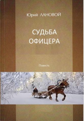 Юрий Лановой, Дезертир ГСВГ