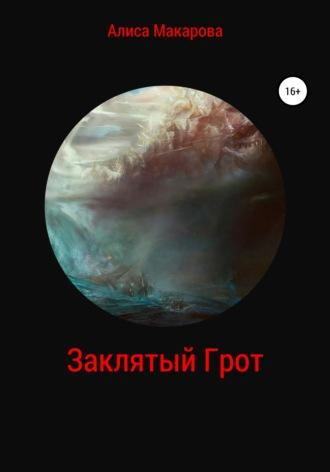 Алиса Макарова, Заклятый Грот