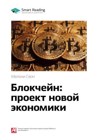 Smart Reading , Краткое содержание книги: Блокчейн: проект новой экономики. Мелони Свон