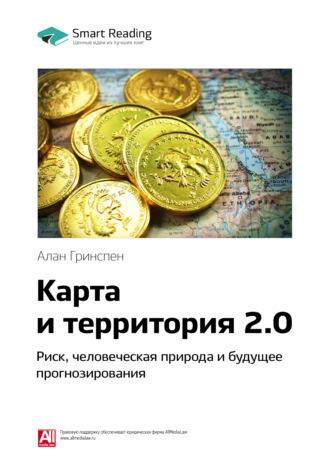 Smart Reading , Краткое содержание книги: Карта и территория 2.0. Риск, человеческая природа и будущее прогнозирования. Алан Гринспен