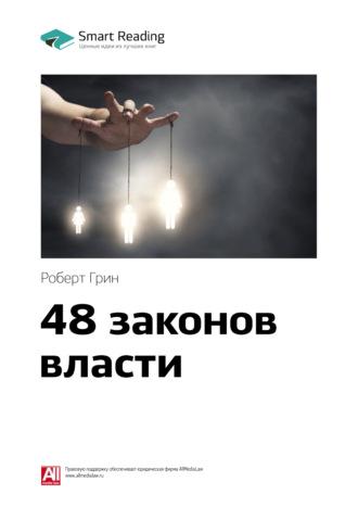 Smart Reading , Краткое содержание книги: 48 законов власти. Роберт Грин