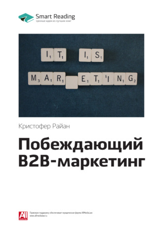Smart Reading , Краткое содержание книги: Побеждающий B2B-маркетинг. Кристофер Райан