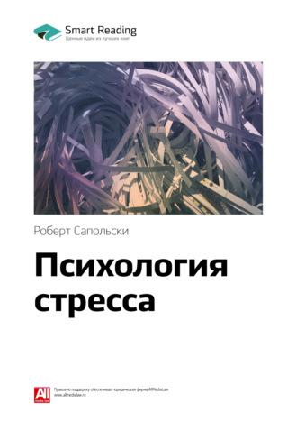 Smart Reading , Краткое содержание книги: Психология стресса. Роберт Сапольски