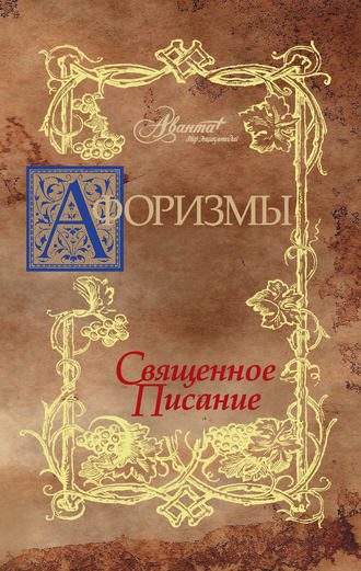 В. Носков, Афоризмы. Священное писание