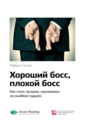 Smart Reading , Краткое содержание книги: Хороший босс, плохой босс. Как стать лучшим, научившись на ошибках худших. Роберт Саттон