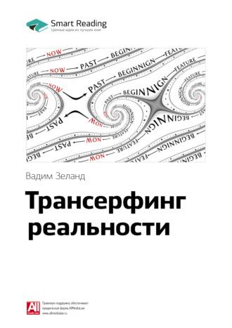 Smart Reading , Краткое содержание книги: Трансерфинг реальности. Вадим Зеланд